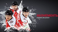 Attention! Subscriptions KHL season 2013/2014 on sale now