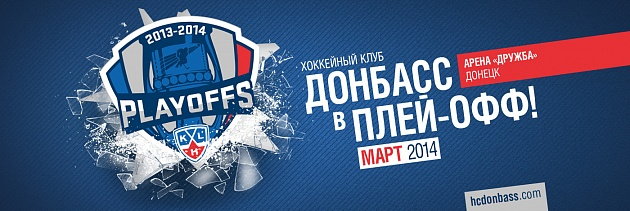 "Tickets for the games HC ""Donbass"" in the KHL playoffs"